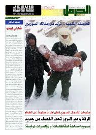 Alharmal 8 15 01 2015 العدد الثامن من مجلة الحرمل By مجلة