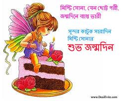wishing you happy birthday bengali