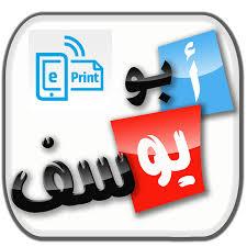 مطبعة ومكتبة ابو يوسف Basra Iraq Facebook