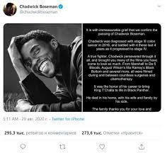Скончался звезда фильма Marvel «Черная пантера» | Новости | Пятый канал