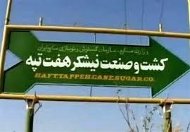 فرماندار شوش در گفتوگو با تسنیم: شرکت کشت و صنعت هفتتپه تعطیل ...