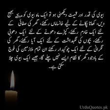 best husband wife quotes in urdu urdu quotes