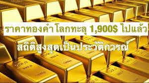 ราคาทองคำโลกทุบทำลายสถิติสูงสุดครั้งใหม่ ทะลุ 1,900$ ไปแล้ว!!!  สูงสุดเป็นประวัติการณ์!? - YouTube