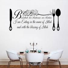 Islamic Arabic Art Wall Sticker Kitchen Quotes Bismillah Eating Dua Calligraphy Vinyl Wall Decals Living Room Kitchen Decor G684 Wall Stickers Aliexpress