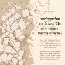 importance of learning chanakya niti sanskrit quotes