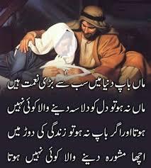 parents urdu quotes maa baap dunya mein jesus in the