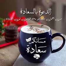 مساء السعادة أحبتي Evening Greetings Good Morning Greetings