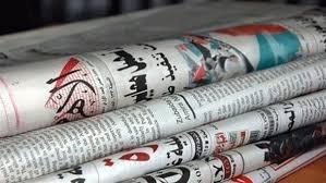 Image result for الصحف المصرية