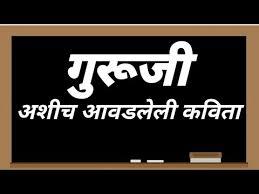 guruji गुरुजी marathi poem marathi kavita class