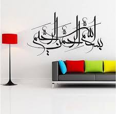 W M Free Shipping Islamic Wall Art Decal Stickers Canvas Independence