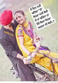 punjabi romantic graphics images for