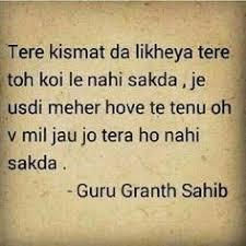 guru baba guru quotes guru granth sahib quotes