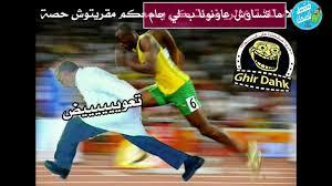 أجمل الصور و تعاليق فايسبوك جزائرية المضحكة الجزء الثاني فيديو