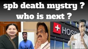 SPB mystery death |Explained