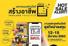 thailand franchise expo คร งท 35