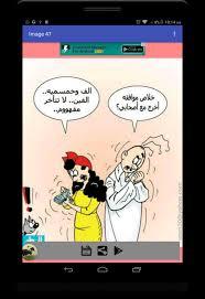 صور قفشات مضحكة على الزوجات For Android Apk Download