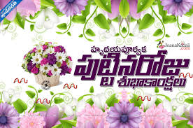 telugu birthday party wishes greetings sms telugu quotations