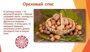 Ореховый Спас в 2020 году: какого числа в России, традиции, приметы
