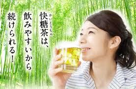 快糖茶(糖質カット) お試し¥1,000円! 激安は、このサイトから!
