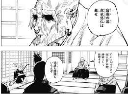 呪術廻戦 33話感想「京都姉妹校交流会─団体戦0─」 | ジャンプまとめ速報