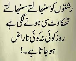 best sad quotes about family problems in urdu paulcong