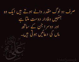 best hazrat ali quotes in urdu urdu quotes