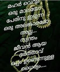 miss you ikka പ്രണയം സൗഹൃദം whatsapp status images