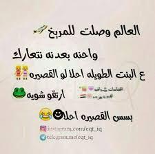 تخبش مو بس حلوة اصلا تحية لكل بنت قصيرة Funny Comments Arabic