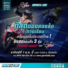 PPTV HD 36 - ยิงสด
