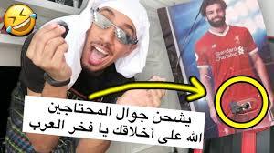 تركيب صور مضحكة على اللاعب محمد صلاح فخر العرب