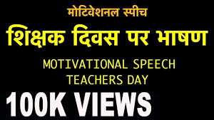 best speech on teacher s day in hindi written format