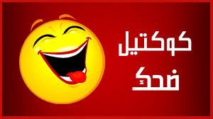 امتحانات في الجزائر مضحك لم يسبق له مثيل الصور Tier3 Xyz