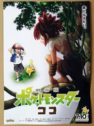 POCKET MONSTERS the Movie: COCO (2020) 23rd Pokemon Movie Mini ...