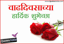 marathi happy birthday image best happy birthday wishes