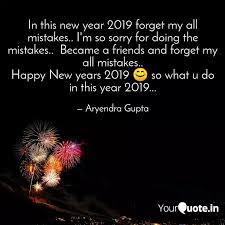 in this new year for quotes writings by aryendra gupta
