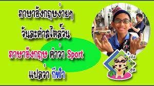 ภาษาอังกฤษง่ายๆ วันละคำสไตล์วินภาษาอังกฤษ คำว่า Sport แปลว่ากีฬา - YouTube