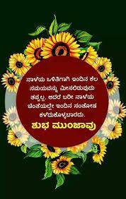 pin by ganesh pandit on kannada good morning morning quotes