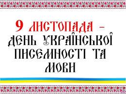 Пошук за позначкою:День української писемності та мови • Університет  Григорія Сковороди в Переяславі