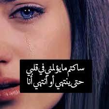 صورحزينه ودموع صور و مشاعر حزينة المميز