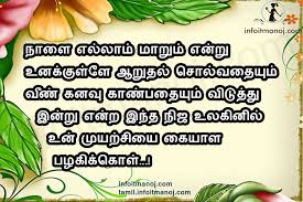 the best and most comprehensive good quotes about life in tamil