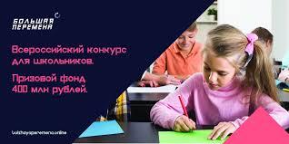 Более 250 тысяч российских школьников стали участниками ...