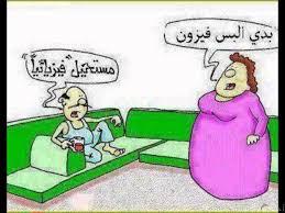 كاريكاتير مضحك جدا الضحك من خلال السخرية فى الرسم عالم ستات