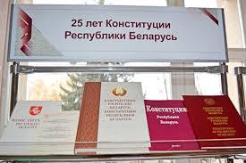 Выставка «25 лет Конституции Республики Беларусь» - ЦНБ НАН Беларуси |  Новости
