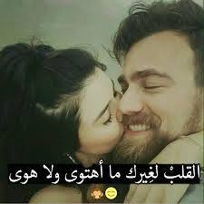 رومانسية صوري حلوه حبيبي