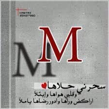 صور حرف M For Android Apk Download