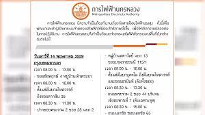 การไฟฟ้านครหลวง (กฟน.) ประกาศงดจ่ายกระแสไฟฟ้าชั่วคราว ในวันที่ 14 - 16  พฤษภาคม 2559 : PPTVHD36