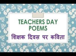 teachers day shayari टीचर डे पर जबरदस्त