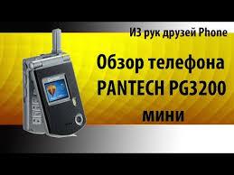 Обзор телефона PANTECH PG3200 - YouTube