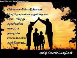 tamil poems about father s love with