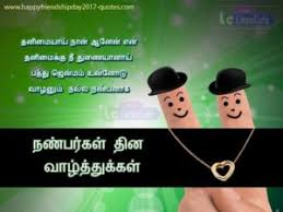 best happy friendship day quotes in tamil